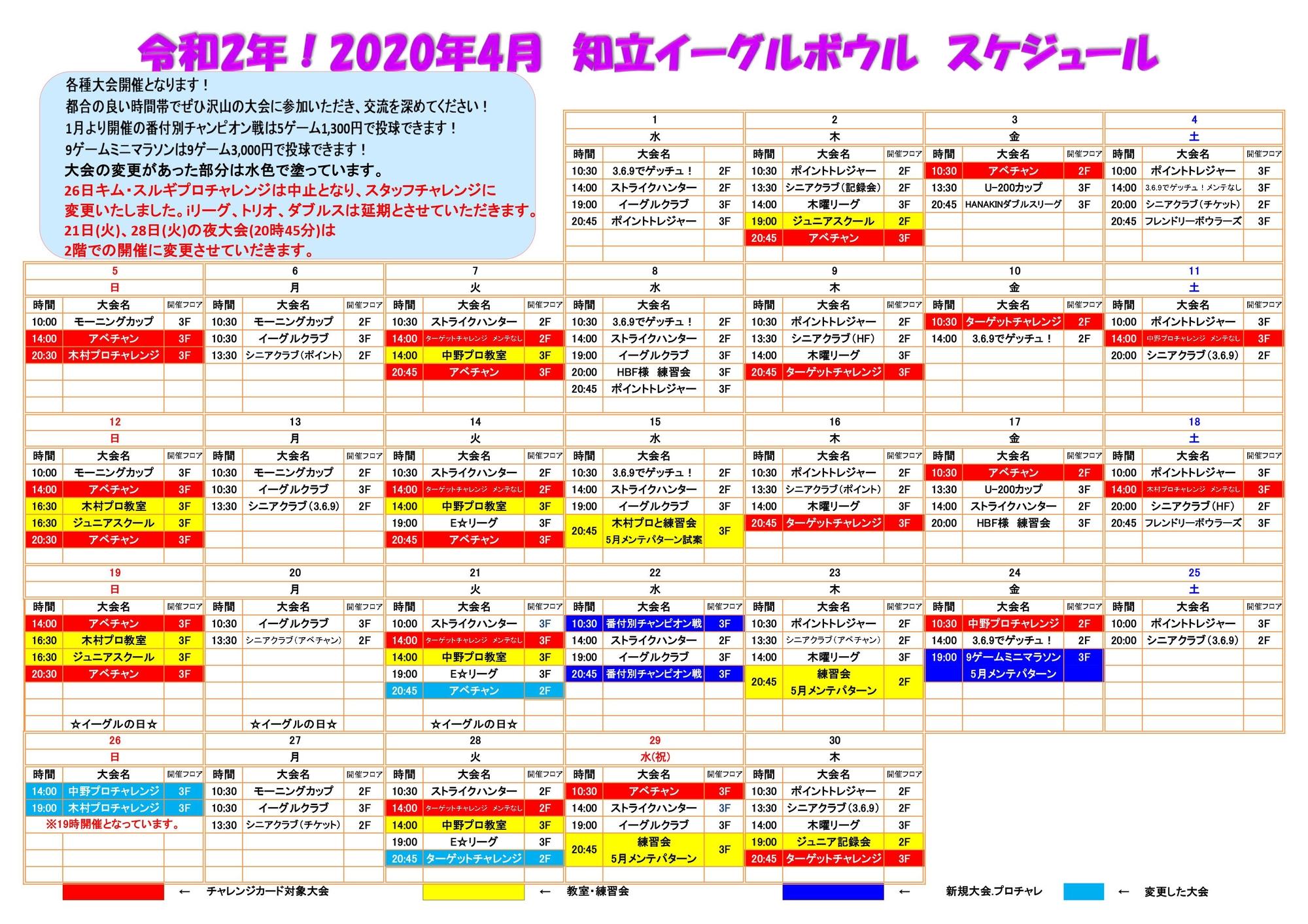 2020年4月 大会スケジュール【改訂】