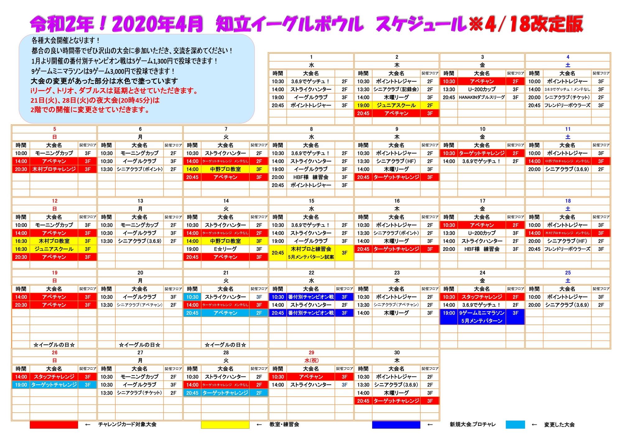 2020年4月 大会スケジュール4月【再改訂】