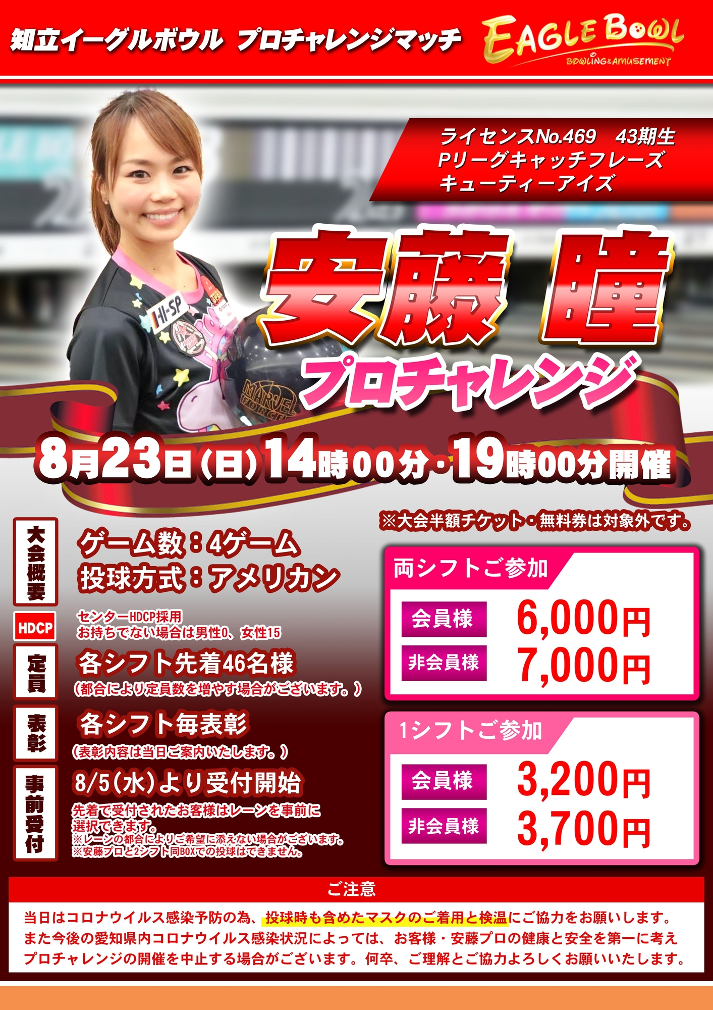8/23 安藤瞳プロチャレンジ