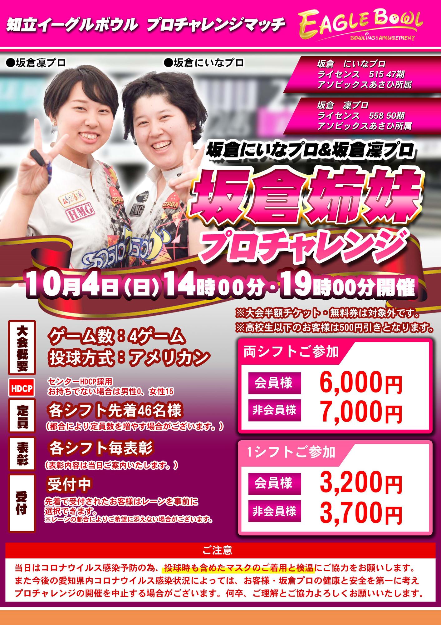 10/4 坂倉にいなプロ&坂倉凛プロチャレンジ