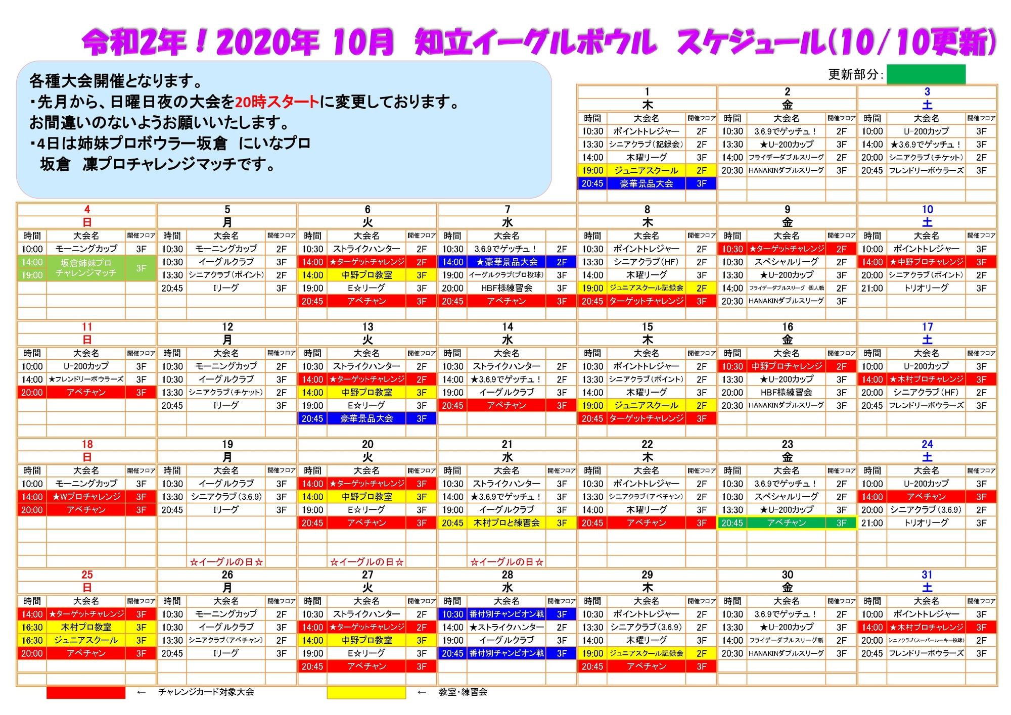 2020年10月 大会スケジュール【変更】