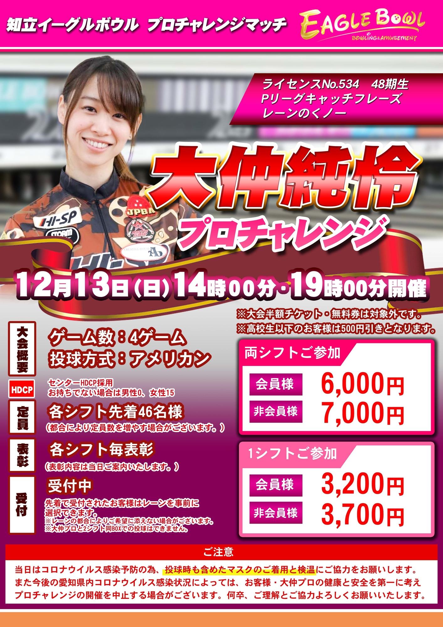 12/13 大仲純怜プロチャレンジ