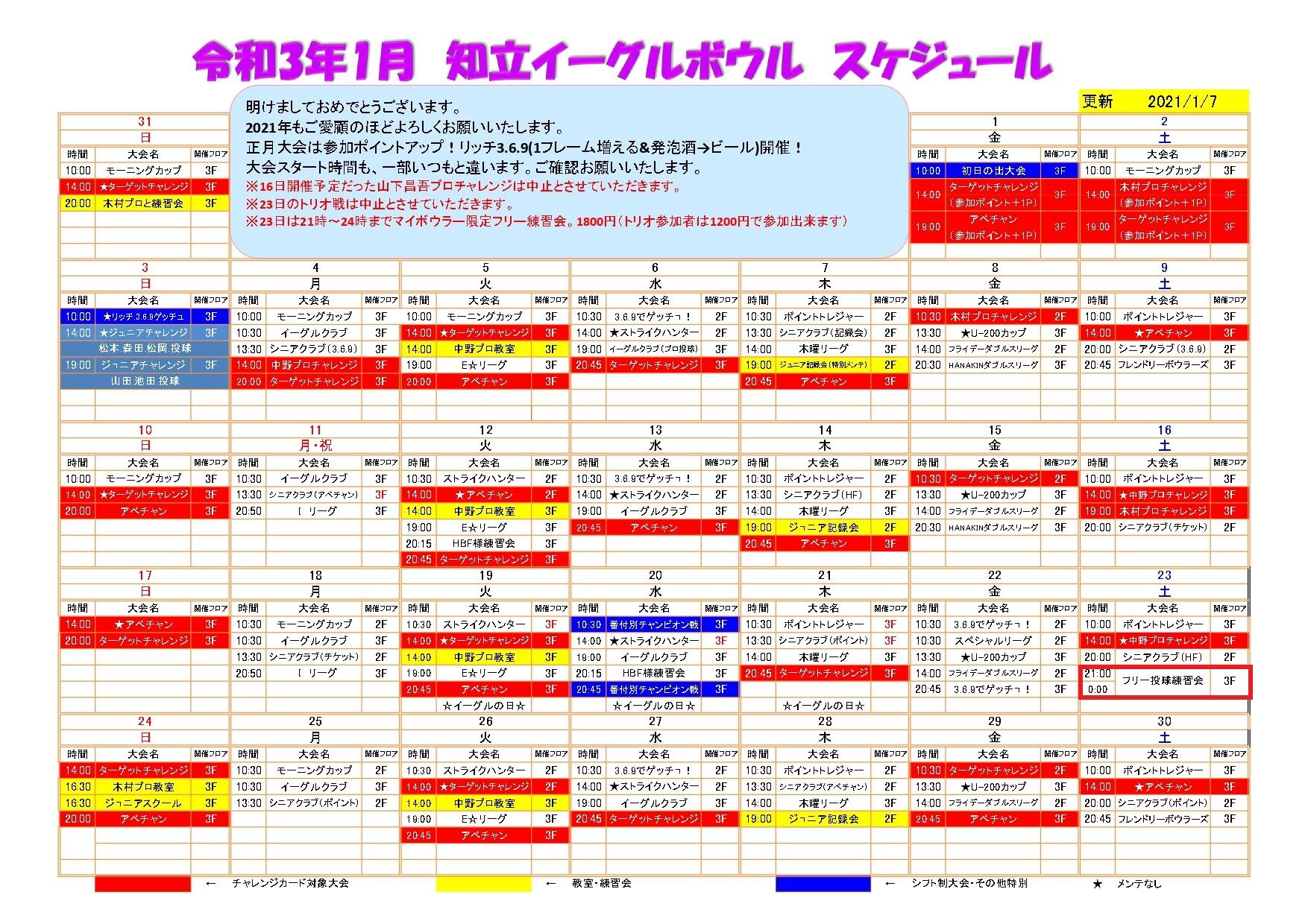 2021年1月 大会スケジュール【改訂版】