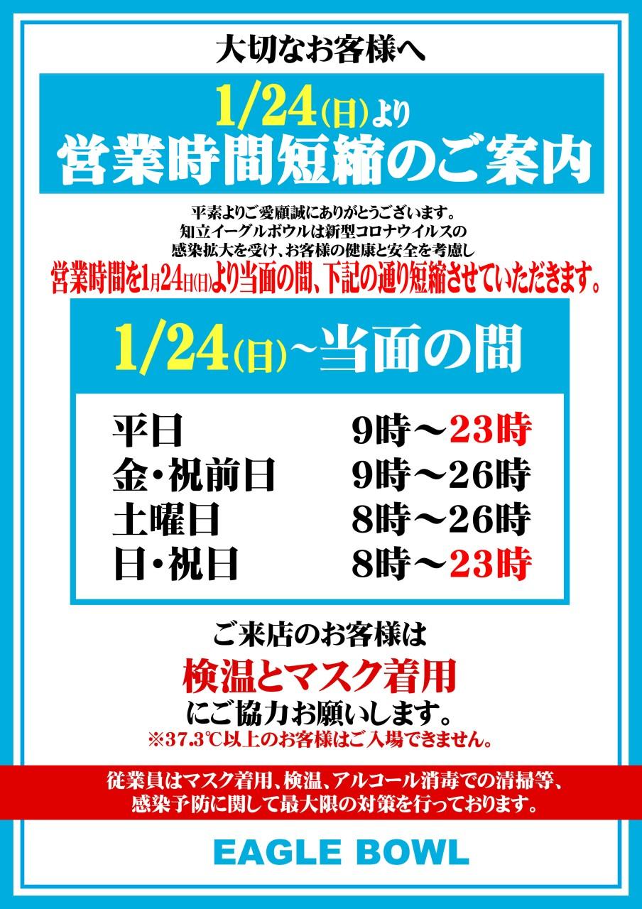 1月24日〜 営業時間変更のお知らせ