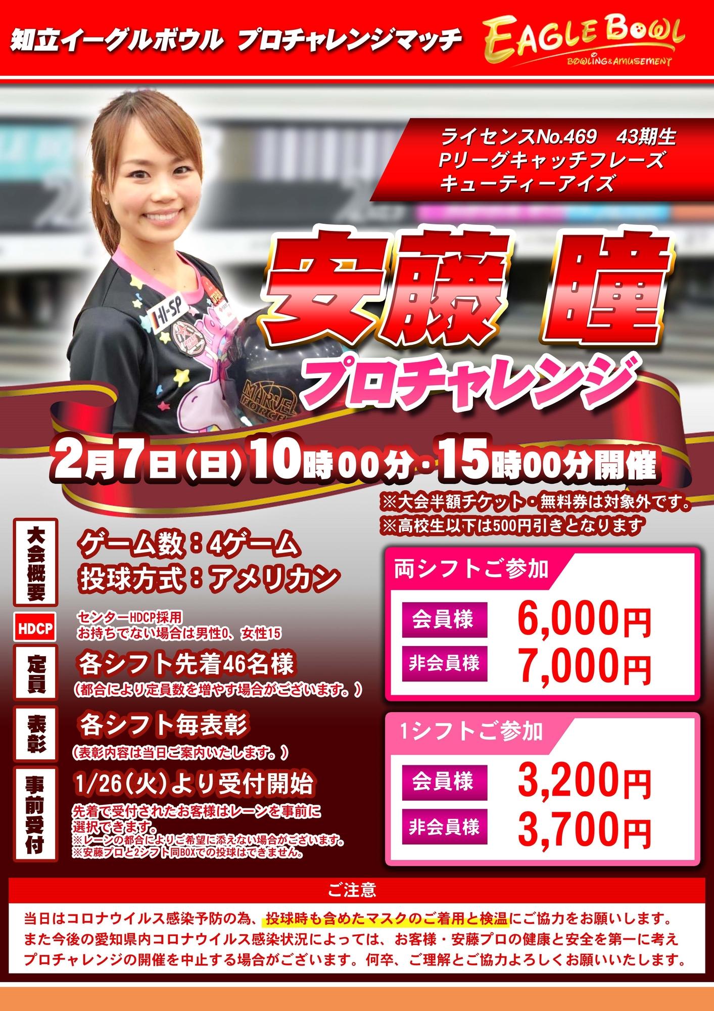 2/7 安藤瞳プロチャレンジ