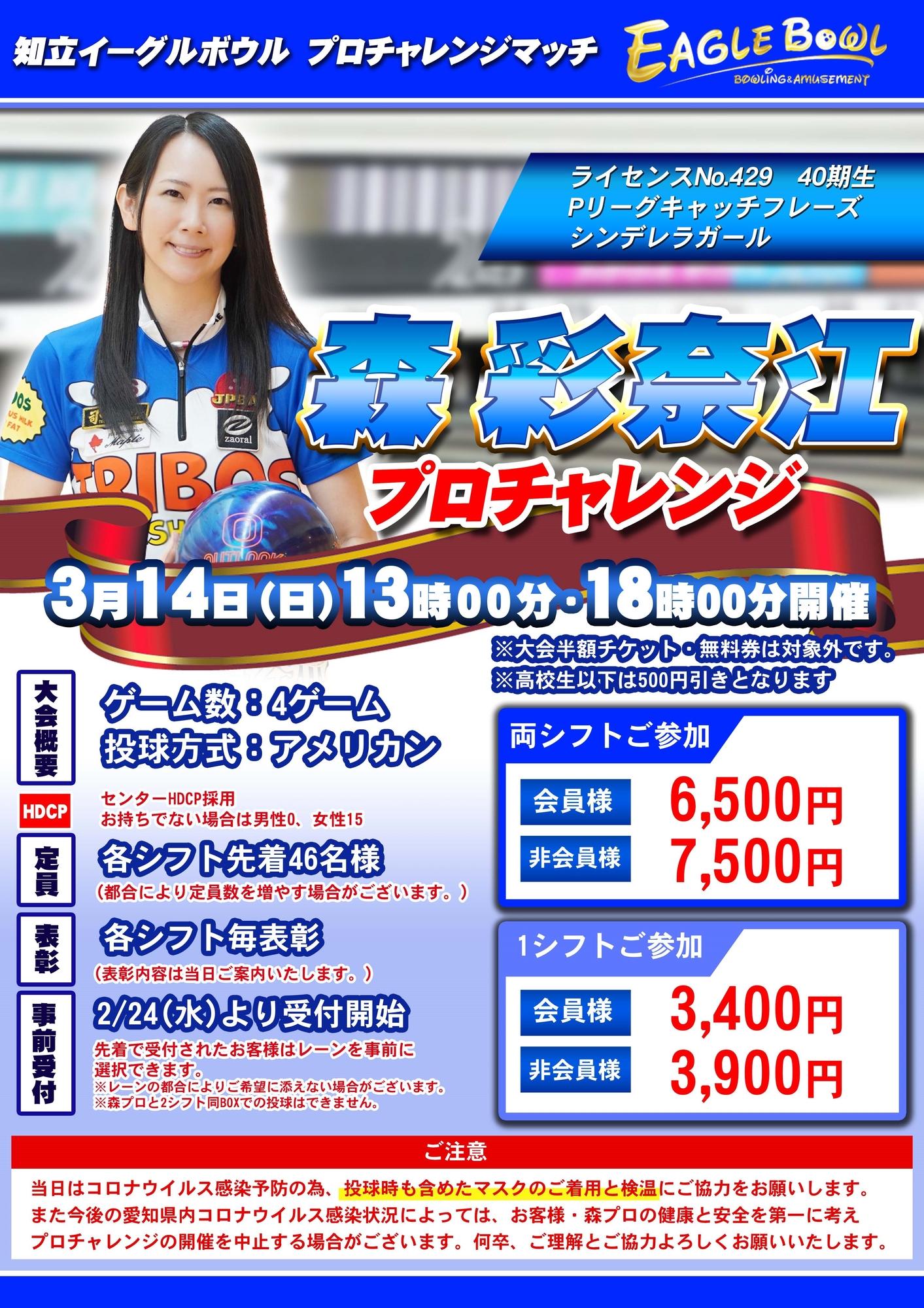 3/14 森彩奈江プロチャレンジ