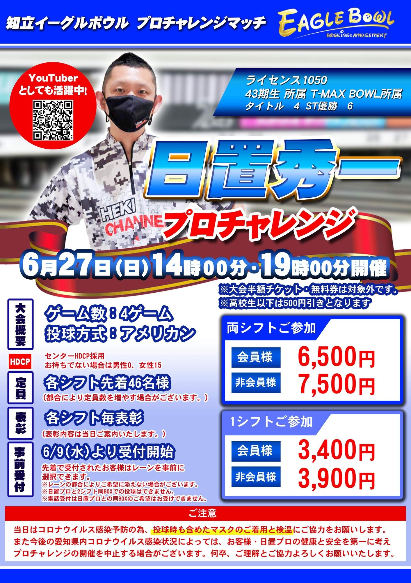 6/27 日置秀一プロチャレンジ