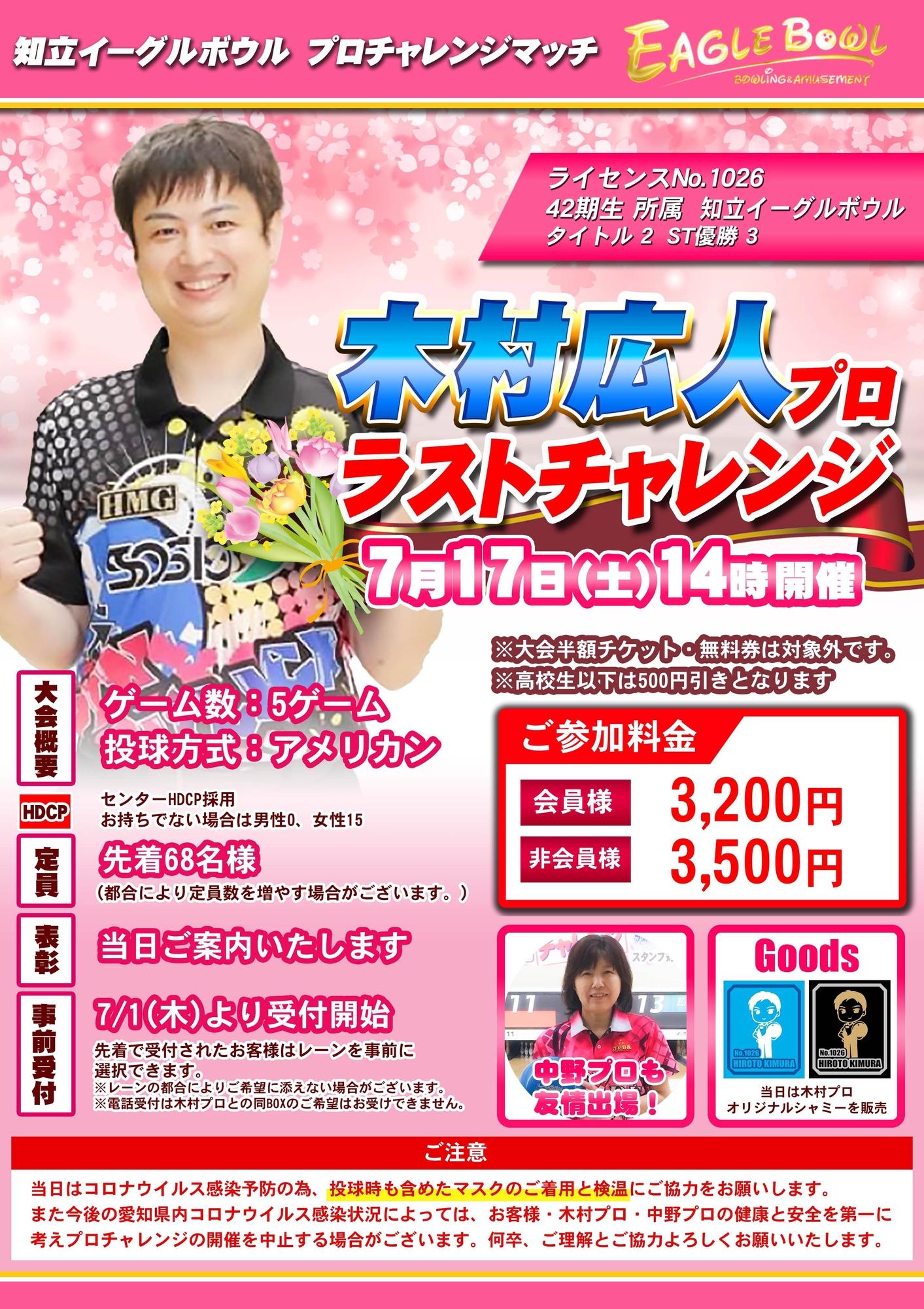 7/17 木村広人プロラストチャレンジ