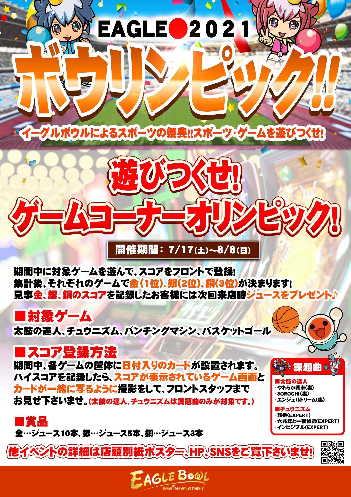 ボウリンピック〜ゲームコーナーオリンピック〜