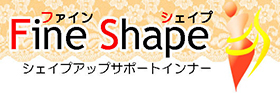 Fine Shape シェイプアップインナー