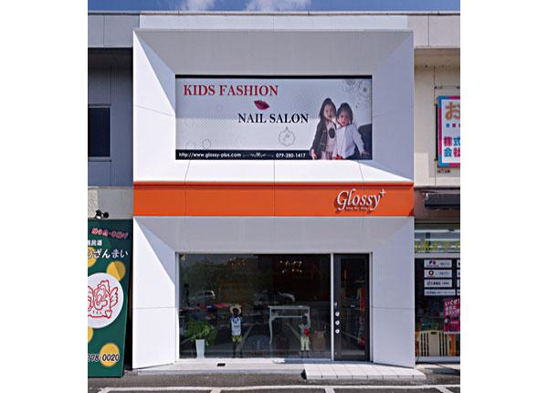Glossy+  グロッシィプラス  ネイルと子供服のお店 (物販店)