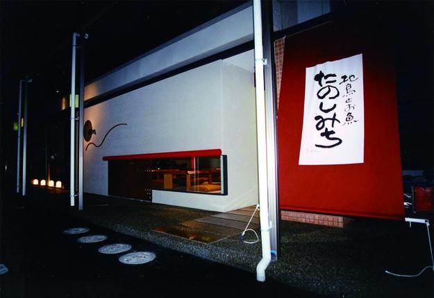 地鶏とお魚 たのしみち (飲食店)