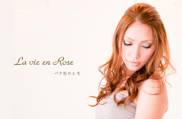 La vie en Rose - �Х鿧�ο��� -