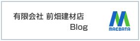 有限会社 前畑建材店 Blog