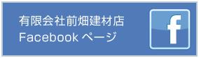 有限会社前畑建材店 Facebookページ