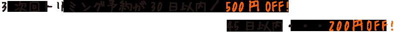 3.次回トリミング予約が30日以内/500円OFF!  45日以内/200円OFF!