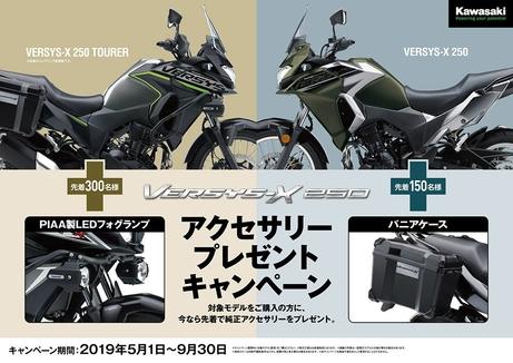 NINJA400用品クーポンキャンペーン