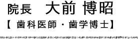 院長 大前博昭/歯科医師・歯学博士
