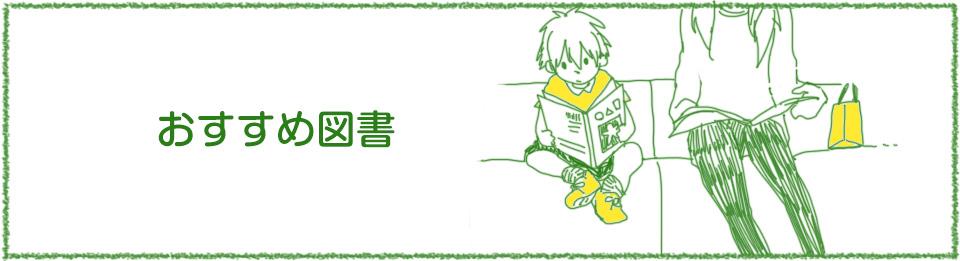 おすすめ図書