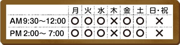 【休診日】 木曜日・日曜日・祝祭日