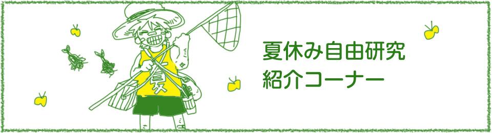 夏休み自由研究紹介コーナー