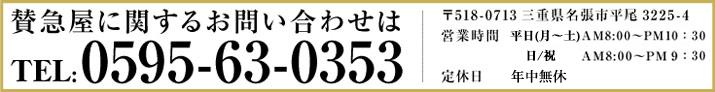 お問い合わせ先ダイヤル:0595-63-0353