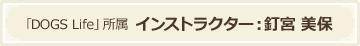 インストラクター:釘宮 美保