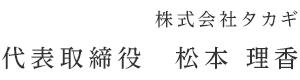 株式会社 代表取締役 松本理香