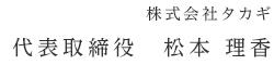 代表取締役 松本理香