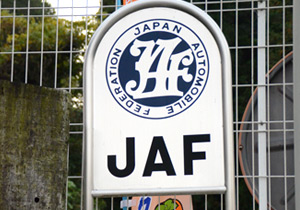 JAFのロードサービス