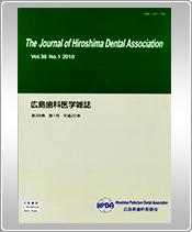 広島歯科医学雑誌