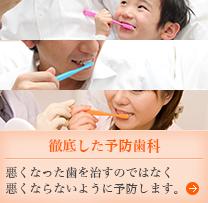 徹底した予防歯科 悪くなった歯を治すのでは無く、悪くならないように予防します。
