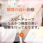 精度の高い治療 スピーディーでなおかつ精度の高い治療を行っております。