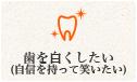 歯を白くしたい(自信を持って笑いたい)